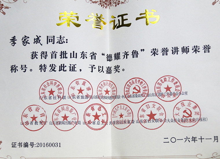 荣誉证书13