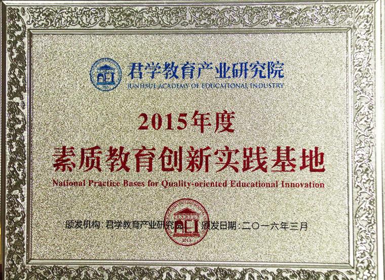2015年度素质教育创新实践基地